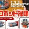 Desktop cleaning robot kit