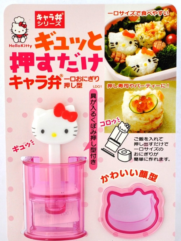 Sanrio Hello Kitty Mini Rice Ball Musubi Mold Sushi Press