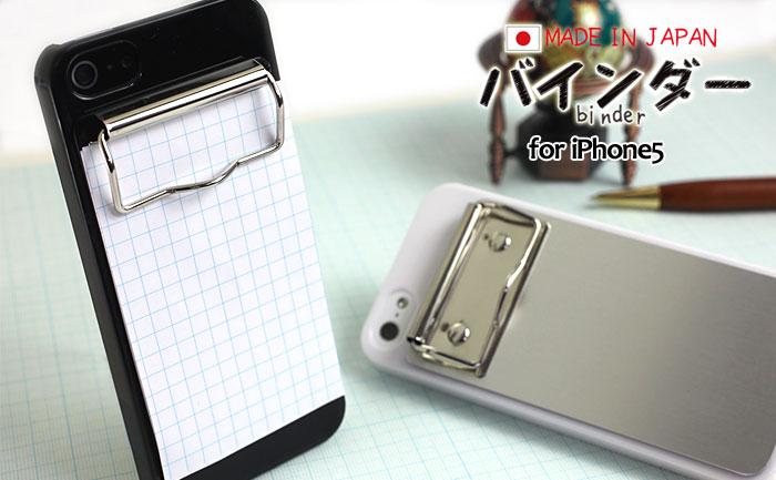 Binder iPhone 5 Case