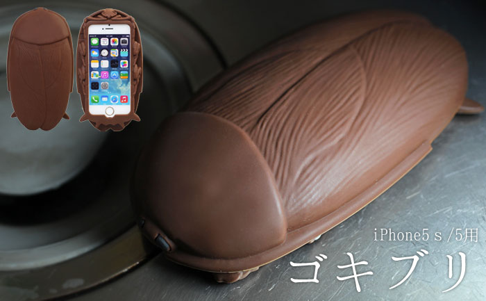 Cockroach Silicone Case for iPhone 5s