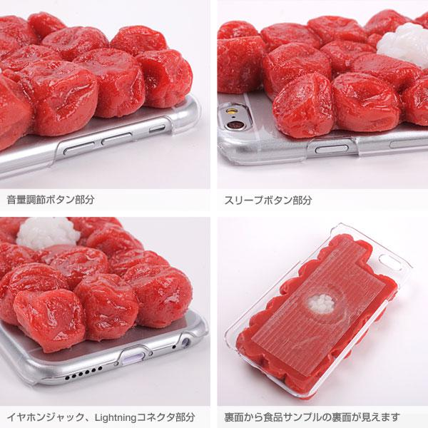 iMeshi Japanese Food Case for iPhone 6