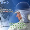 kuchofuku-helmet-air-conditioned-hard-hat-cooling-head-protection-1