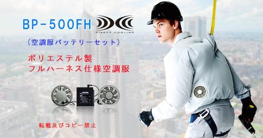 kuchofuku-harness-cooling-airconditioned-jacket-1