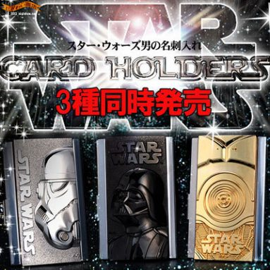 Star Wars Embedded Business Card Holder