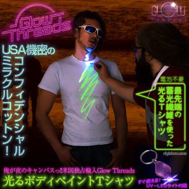 Luminous Fiber Magic Glow T-Shirts